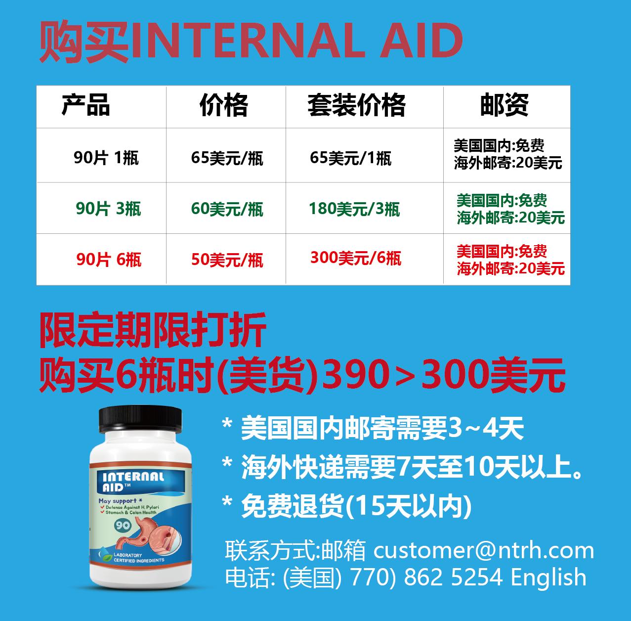 Internalaid Order  CN.png